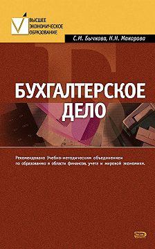 Светлана Бычкова - Бухгалтерское дело