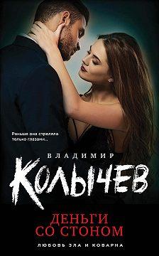 Владимир Колычев - Деньги со стоном