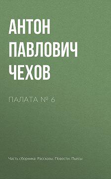 Антон Чехов - Палата № 6