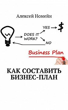 Алексей Номейн - Как составить бизнес-план