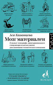 Ася Казанцева - Мозг материален