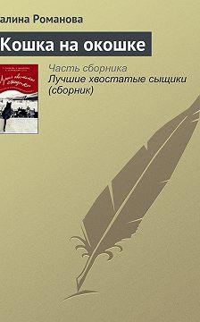 Галина Романова - Кошка на окошке