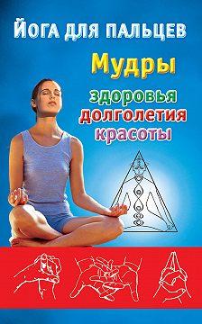 Unidentified author - Йога для пальцев. Мудры здоровья, долголетия и красоты