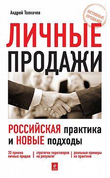 Андрей Толкачев - Личные продажи. Российская практика и новые подходы