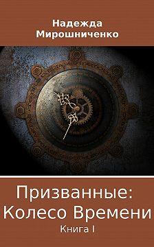 Надежда Мирошниченко - Призванные: Колесо Времени. Книга 1
