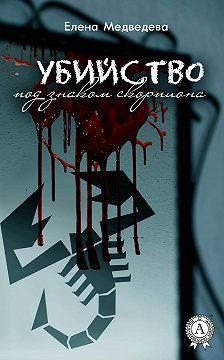 Елена Медведева - Убийство под знаком скорпиона