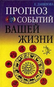 Елизавета Данилова - Прогноз событий вашей жизни
