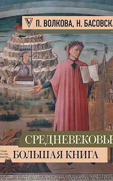 Наталия Басовская - Средневековье: большая книга истории, искусства, литературы