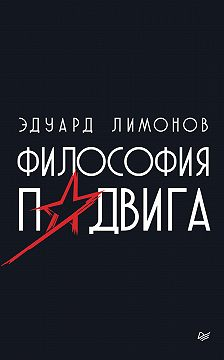 Эдуард Лимонов - Философия подвига