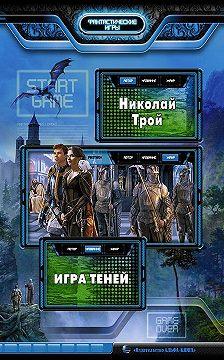 Николай Трой - Игра Теней