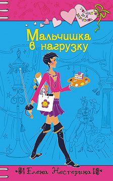 Елена Нестерина - Мальчишка в нагрузку