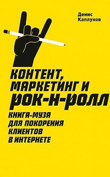 Денис Каплунов - Контент, маркетинг и рок-н-ролл