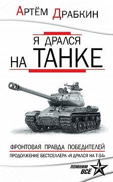 Артем Драбкин - Я дрался на танке. Фронтовая правда Победителей