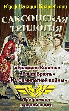 Юзеф Игнаций Крашевский - Саксонская трилогия (сборник)