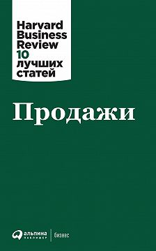 Harvard Business Review (HBR) - Продажи
