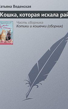 Татьяна Веденская - Кошка, которая искала рай