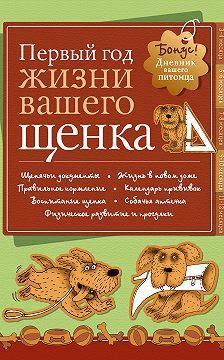 Татьяна Михайлова - Дневник. Первый год жизни щенка