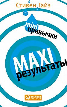Стивен Гайз - MINI-привычки – MAXI-результаты