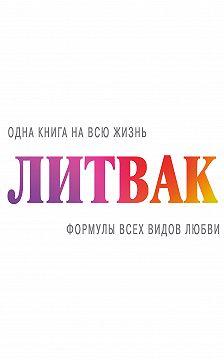 Михаил Литвак - Формулы всех видов любви