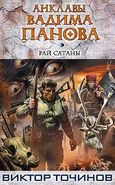 Виктор Точинов - Рай Сатаны