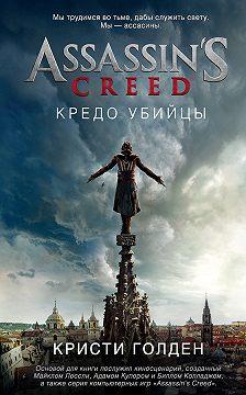 Кристи Голден - Assassin's Creed. Кредо убийцы