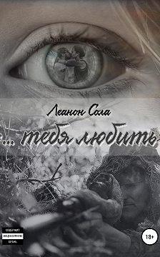 Леанон Сола - «тебя любить…»