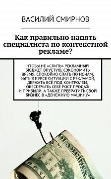 Василий Смирнов - Как правильно нанять специалиста поконтекстной рекламе?