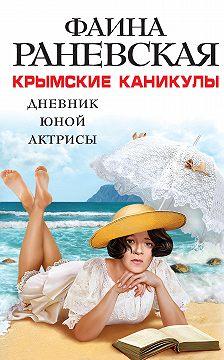 Фаина Раневская - Крымские каникулы. Дневник юной актрисы
