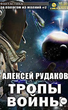 Алексей Рудаков - За Пологом из Молний #2. Тропы Войны