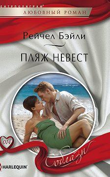Рейчел Бейли - Пляж невест