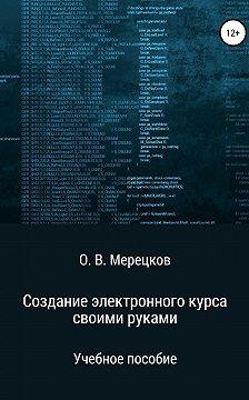 Олег Мерецков - Создание электронного курса своими руками
