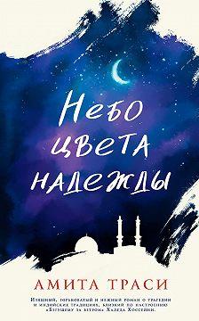 Амита Траси - Небо цвета надежды