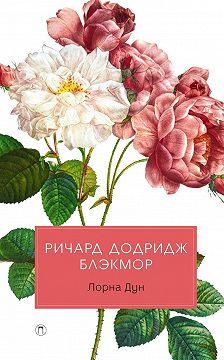 Ричард Блэкмор - Лорна Дун