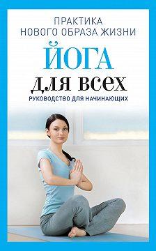 Наталья Панина - Йога для всех. Руководство для начинающих