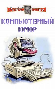 Алекс Экслер - Компьютерный юмор