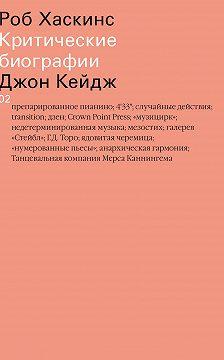 Роб Хаскинс - Джон Кейдж