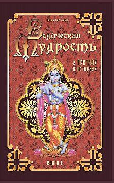 Шри Сатья Саи Баба Бхагаван - Ведическая мудрость в притчах и историях. Книга 1