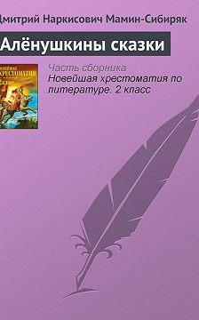 Дмитрий Мамин-Сибиряк - Алёнушкины сказки