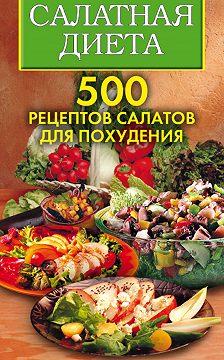 Светлана Хворостухина - Салатная диета. 500 рецептов салатов для похудения