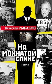 Вячеслав Рыбаков - На мохнатой спине