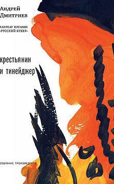 Андрей Дмитриев - Крестьянин и тинейджер (сборник)