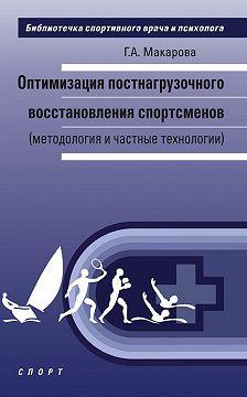 Галина Макарова - Оптимизация постнагрузочного восстановления спортсменов (методология и частные технологии)