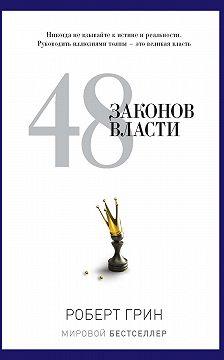 Роберт Грин - 48 законов власти