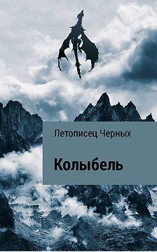 Летописец Черных - Колыбель