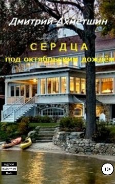 Дмитрий Ахметшин - Сердца под октябрьским дождём