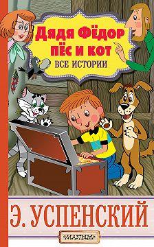 Эдуард Успенский - Дядя Фёдор, пёс и кот. Все истории