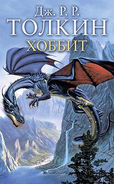 Джон Толкин - Хоббит