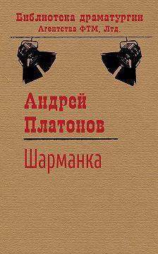 Андрей Платонов - Шарманка