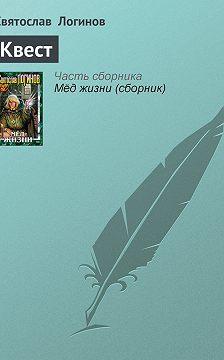 Святослав Логинов - Квест