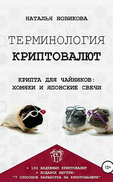 Наталья Новикова - Терминология криптовалют. Крипта для чайников: хомяки и японские свечи